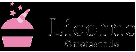 Licorne(リコルヌ)
